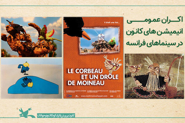 Three Iranian animations screened at French cinemas
