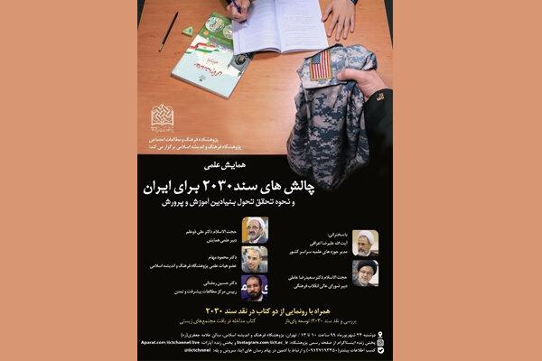 همایش علمی چالش های سند ۲۰۳۰ برای ایران برگزار می شود