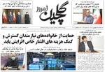 صفحه اول روزنامه های گیلان ۲۵ شهریور ۹۹