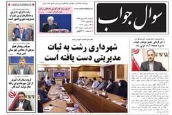 صفحه اول روزنامه های گیلان ۲۴ شهریور ۹۹