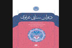 چاپ ششم «دیوان سنایی غزنوی» وارد کتابفروشیها شد