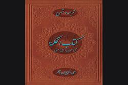 ترجمه و شرح کتاب «الحکمة» ابنعربی چاپ شد