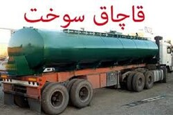جریمه ۵ میلیاردی برای قاچاق سوخت در قزوین