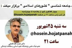 مباحثی درباره مردمشناسی ایران و کشورهای اسلامی ارائه میشود