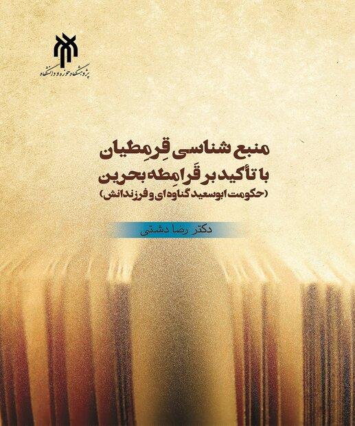 کتاب منبعشناسی قرمطیان با تأکید بر قرامطه بحرین منتشر شد