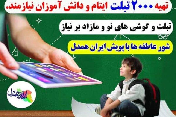 پویش مردمی «شور عاطفهها» در استان بوشهر آغاز شد