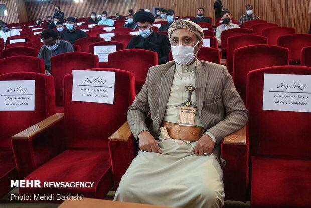 """Shabab al-Moqawama""International Conference in Qom"