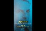 «معنا در تاریخ» کارل لوویت به چاپ سوم رسید
