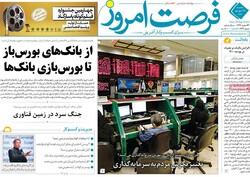 روزنامه های اقتصادی سهشنبه ۲۵ شهریور ۹۹
