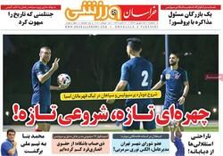 روزنامه های ورزشی سهشنبه ۲۵ شهریور ۹۹