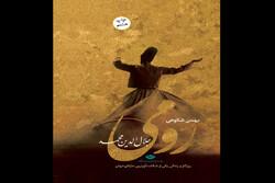 رمان زندگی مولانا به چاپ هشتم رسید