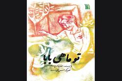 مجموعهداستان «تو ماهی بابا» برای بچهها منتشر شد