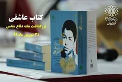 انتشار «کتاب عاشقی» و «کتابدان» در شبکههای اجتماعی