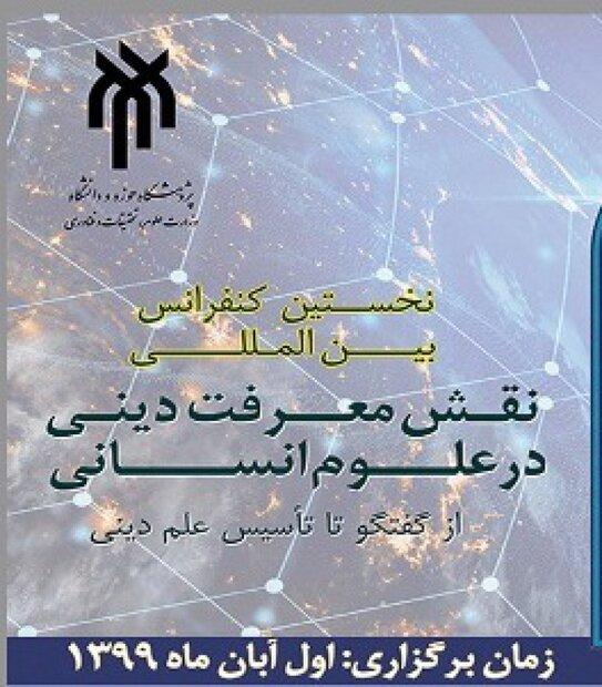 كنفرانس بين المللي «نقش معرفت ديني در علوم اسلامي» برگزار مي شود