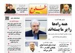 صفحه اول روزنامه های فارس ۲۶ شهریور ۹۹