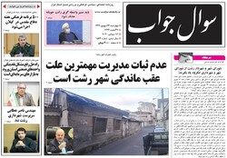 صفحه اول روزنامه های گیلان ۲۶ شهریور ۹۹