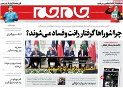 روزنامه های صبح چهارشنبه ۲۶ شهریور ۹۹