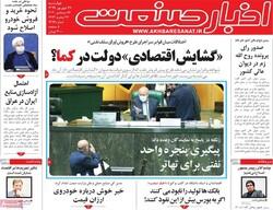 روزنامه های اقتصادی چهارشنبه ۲۶ شهریور ۹۹