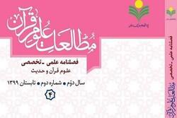 شماره چهارم فصلنامه علمی تخصصی «مطالعات علوم قرآن» منتشر شد