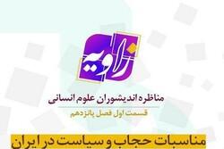 «زاویه»با موضوع«مناسبات حجاب و سیاست در ایران» از سر گرفته میشود