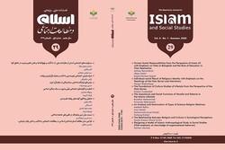 شماره ۲۹ فصلنامه علمی پژوهشی «اسلام و مطالعات اجتماعی» منتشر شد