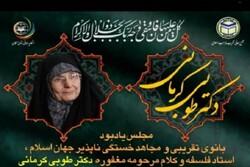 مراسم یادبود طوبی کرمانی برگزار میشود