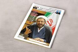 انتشار ویژه نامه الکترونیک همایش ملی «مقاومت اسلامی از نگاه قرآن»