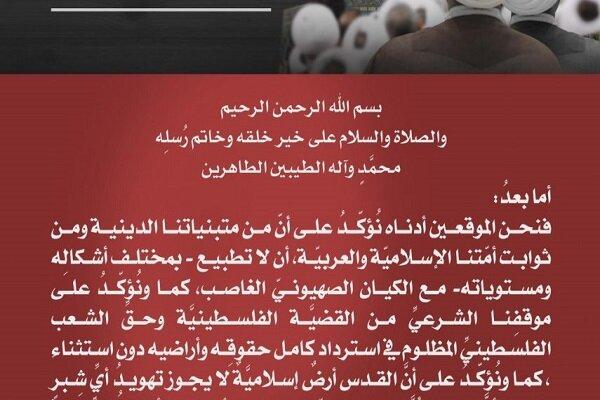علماء البحرين يرفضون التطبيع ويقفون الى جانب القدس الشريف