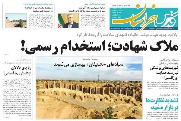 روزنامه مشهد 26