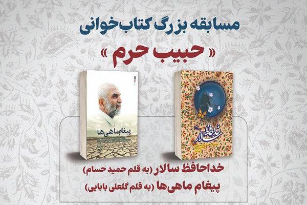 مسابقه کتابخوانی حبیب حرم برگزار میشود