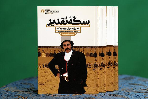 غبارزدایی از ذهن فراموشکار ایرانی/نگاهی به کتاب «سکه تقدیر»