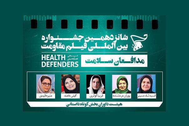 هیاتداوران «داستانی کوتاه» بخش مدافعان سلامت معرفی شدند
