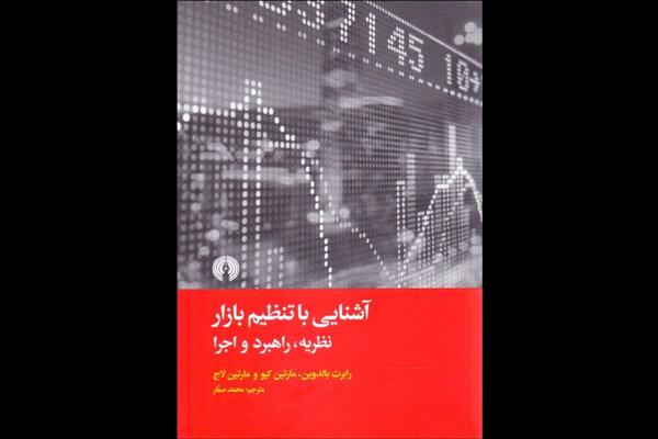 نظریههای راهبردیِ تنظیم بازار کدامند؟
