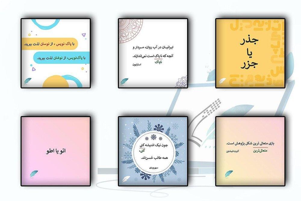 اینجا فارسیمان را درست کنیم/ تکنولوژی در خدمت ادبیات