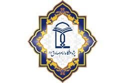 پژوهشگاه امام صادق تامین کننده نیازهای مطالعاتی نیروهای مسلح باشد