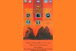وبینار بررسی نقش عاشورایی زنان در  نهضت حسینی برگزار میشود