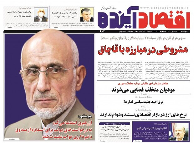 صفحه اول روزنامه های استان27شهریور99
