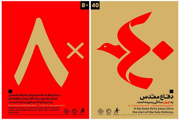 نمایشگاه مجازی «۸*۴۰» با آثاری از هنرمندان مطرح تجسمی برپا می شود