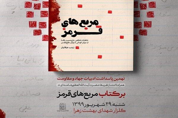 تقریظ رهبر انقلاب بر کتاب مربعهای قرمز منتشر خواهد شد