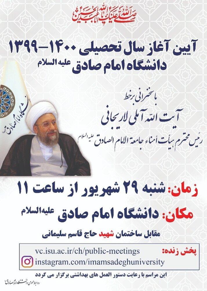 مراسم آغاز سال تحصیلی دانشگاه امام صادق (ع) شنبه برگزار می شود