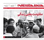 هفتهنامه خط حزبالله با عنوان «مقاومت یعنی زندگی» منتشر شد