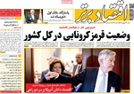 روزنامه های اقتصادی شنبه ۲۹ شهریور ۹۹