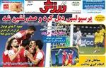 روزنامه های ورزشی شنبه ۲۹ شهریور ۹۹