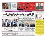 صفحه اول روزنامه های فارس ۲۹ شهریور ۹۹