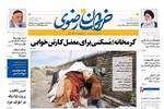 صفحه اول روزنامههای خراسان رضوی ۲۹ شهریورماه
