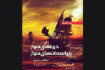 ترجمه دومینجلد مجموعه «لاک لامورا» چاپ شد