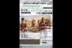 نشست مجازی «تجاوز صدام و مقاومت مردم ایران» در ژاپن