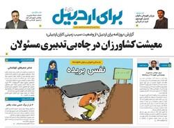 صفحه اول روزنامه استان اردبیل ۲۹ شهریور ۱۳۹۹