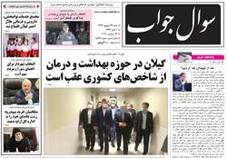 صفحه اول روزنامه های گیلان ۲۹ شهریور ۹۹