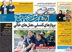 روزنامه های صبح شنبه ۲۹ شهریور ۹۹